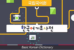 How to use Basic Korean Dictionary and Korean-Foreign Language Learners' Dictionary?